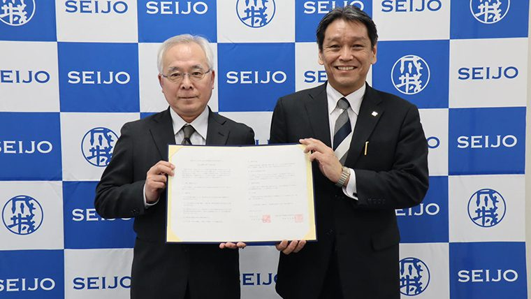 成城大学と芝浦工業大学附属中学高等学校が高大連携に関する協定を締結