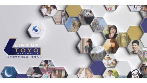 東洋大学のオウンドメディア「LINK UP TOYO」で、生活や仕事に役立つコンテンツなどを教員が解説