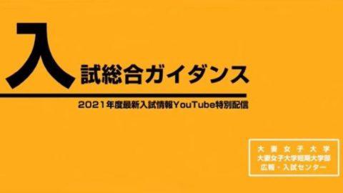 大妻女子大学が入試総合ガイダンスをYouTubeで配信 — 総合型、学校推薦型、一般選抜の各入試についての動画も提供