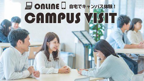 産業能率大学が「ONLINE CAMPUS VISIT」を公開中 ~オンライン相談・360°画像キャンパス見学・授業密着動画