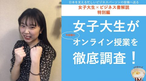昭和女子大学の学生自ら「オンライン授業の学生受講環境調査」を実施 ~大学生の通信環境のばらつきが明らかに
