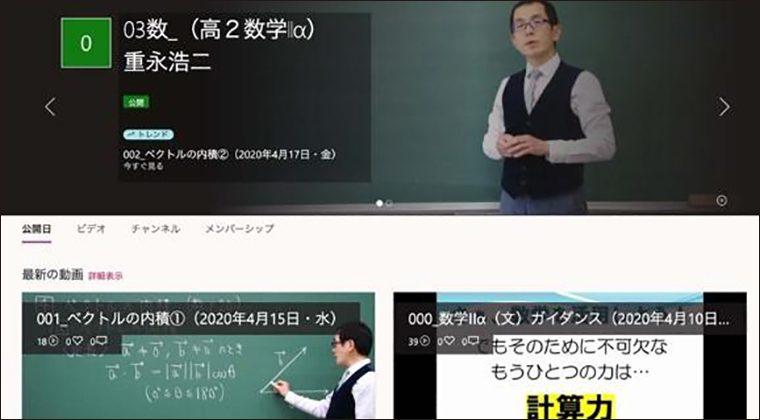 新型コロナウイルスによる休校が続く中、神奈川大学附属中・高等学校がオンラインで全ての授業を再開~100チャンネル以上を完全実施