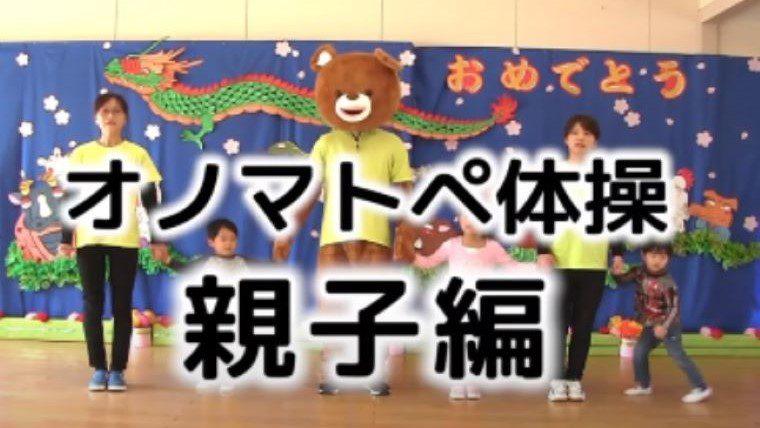 「#STAY HOME 私たちができること from 大阪経済大学」スタート ~第1弾は、おうちで身体を動かして疾走力向上!「オノマトペ体操」
