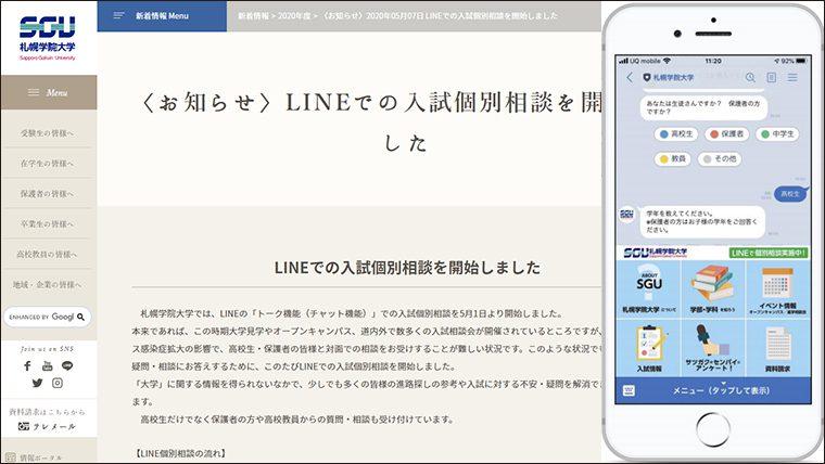 札幌学院大学が進路探しの不安解消に、LINEで入試個別相談を実施中