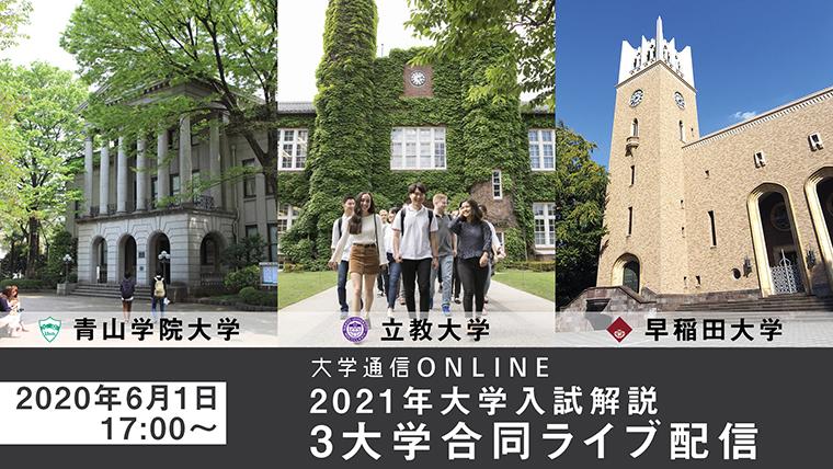 青山学院・立教・早稲田の3大学が集結。6月1日にオンラインで入試説明ライブ配信