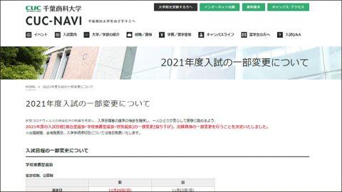 千葉商科大学が入試日程、出願資格の基準を変更 ~新型コロナウイルスの影響を受ける受験生へ配慮
