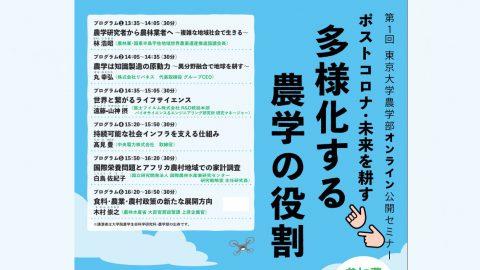 第1回東京大学農学部オンライン公開セミナー「ポストコロナ・未来を耕す ―多様化する農学の役割」を開催