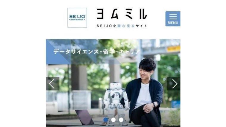 成城大学の受験生向け特設サイト「ヨムミル ―seijoを読む見るサイト―」公開中