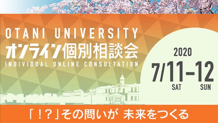 大谷大学が7月11・12日に「オンライン個別相談会」を開催 ~約60名の教職員および学長との個別相談