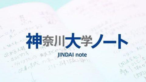 「神奈川大学ノート-JINDAI note-」がスタート ~たくさんの「人」が行き交い、新たな可能性が生まれる場に