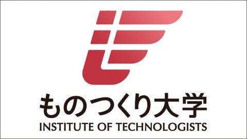 ものつくり大学が創立20周年に向けて、ロゴマークなどブランドデザインを一新
