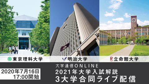 東京理科・明治・立命館の3大学合同でライブ配信-7月16日にYouTubeで入試説明