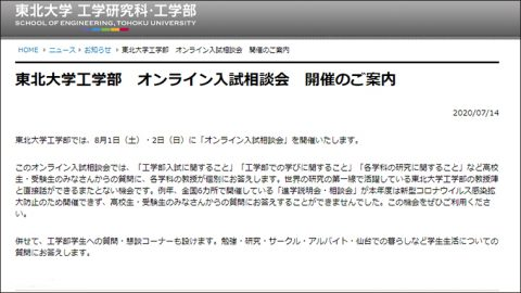 東北大学工学部が8月1日(土)・2日(日)に「オンライン入試相談会」を開催