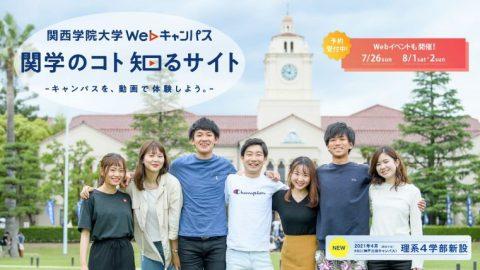 受験生の「知りたい!」を解決~「関西学院大学WEBキャンパス」上でオンラインイベント開催 7月26日、8月1・2日