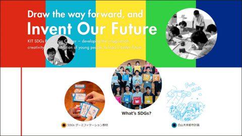 金沢工業大学が全国の小・中・高校、学習塾から「SDGsイノベーション教育拠点校」を募集