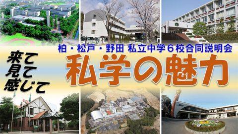 柏・松戸・野田の私立中6校が9月13日に合同説明会を開催 ― 私学の中学校だからこそ感じられる魅力を伝えたい