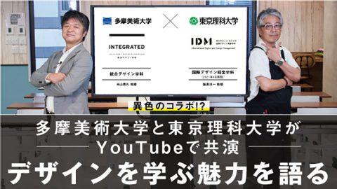 多摩美術大と東京理科大が「デザイン」をテーマに異色のコラボ⁉併願もできる?