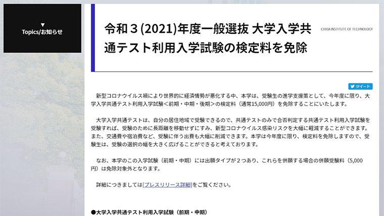 千葉工業大学が2021年度「大学入学共通テスト利用入学試験」の検定料を免除