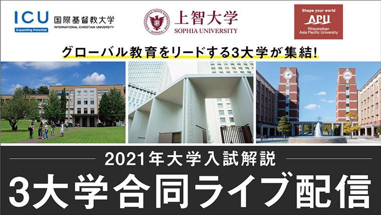 国際基督教大学(ICU)・上智大学・立命館アジア太平洋大学(APU)が合同でライブ配信 — 10月30日(金)にYouTubeで