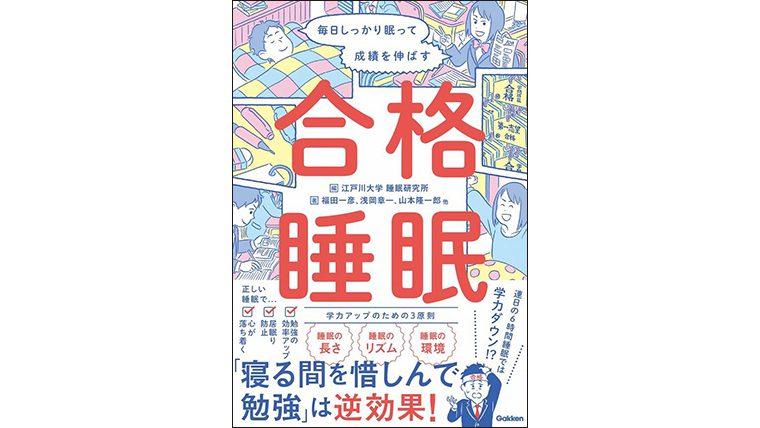 江戸川大学睡眠研究所が編集・執筆した『毎日しっかり眠って成績を伸ばす 合格睡眠』が発売 ~学習コンディションを整え、合格に近づくための一冊