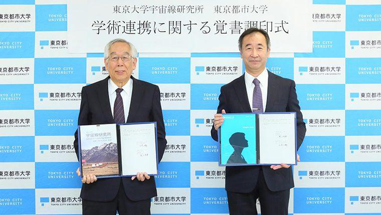 東京大学宇宙線研究所と東京都市大学が学術連携協定を締結