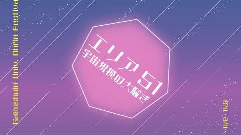 学習院大学が大学祭「第51回桜凜祭」を初の完全オンラインで開催 ~11月2(月)・3(火・祝)日