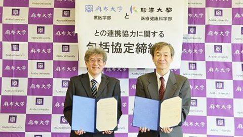 駒澤大学医療健康科学部と麻布大学獣医学部が連携包括協定を締結 ~動物の画像診断の教育用アプリ開発やアニマルセラピー導入医療の推進など教育・研究で連携