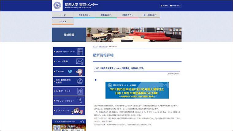 12月3日に関西大学東京センター×SUCCESS-Osaka 公開講座 ~「外国人留学生」や「早期接触」等をキーワードに、共創時代の人材育成方法に迫る