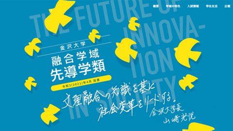 金沢大学が2021年4月に融合学域先導学類を新設 ~社会変革を先導する人材の育成を目指すプログラムが文科省「知識集約型社会を支える人材育成事業」に採択
