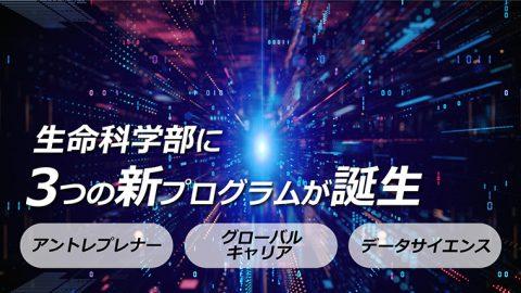 東京薬科大学 生命科学部に「3つの新プログラム」が誕生 ~Society5.0の社会を牽引する人材に必要な次世代スキルを育成