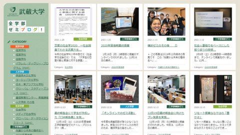"""""""ゼミの武蔵""""のリアルがわかる武蔵大学の「ゼミブログ」、投稿数が700を超える"""