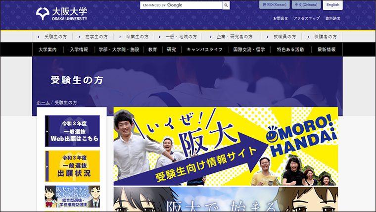 大阪大学が一般選抜(前期日程)直前企画「現役学生による受験生オンライン相談会」を2月11日から24日まで開催 ~ただいま予約受付中