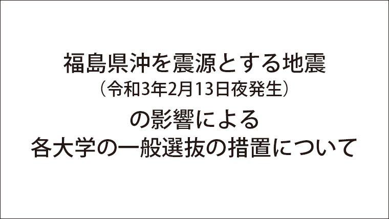 福島県沖地震(令和3年2月13日)の影響による一般選抜の措置について