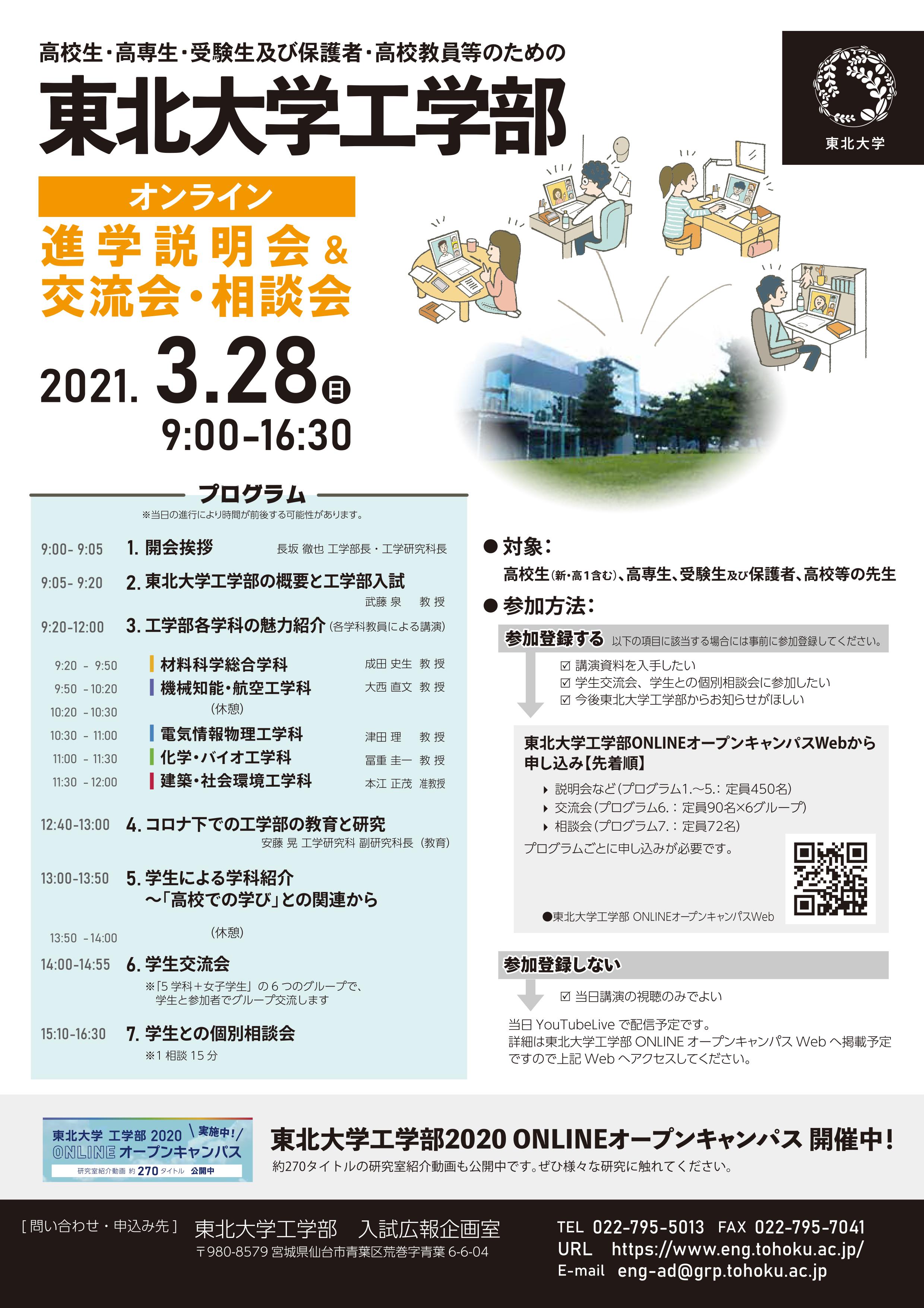 東北大学工学部が3月28日に「オンライン進学説明会&交流会・相談会」を開催