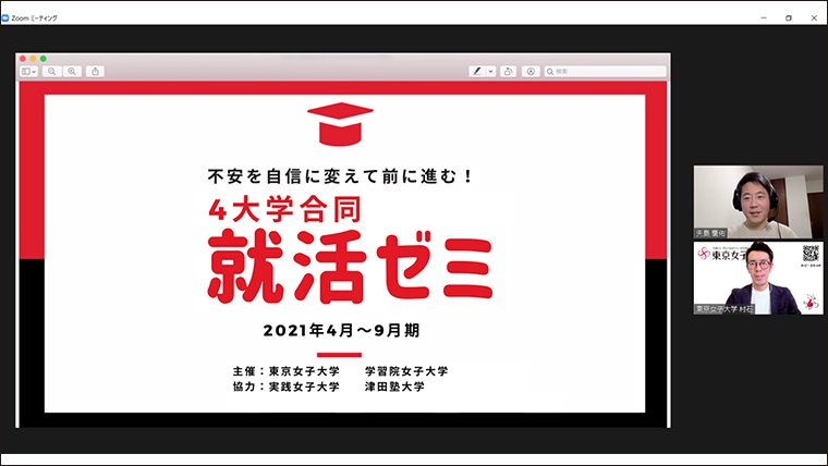 コロナ禍に負けるな、大学初のDX導入合同就活ゼミ開催 ~東京女子大学が4大学合同就活対策オンラインゼミを発足