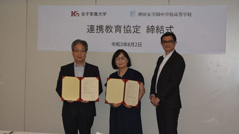女子栄養大学と神田女学園が連携教育協定を締結