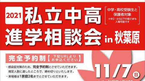 11月7日(日)に「2021私立中学校・高等学校進学相談会」を開催(要予約)