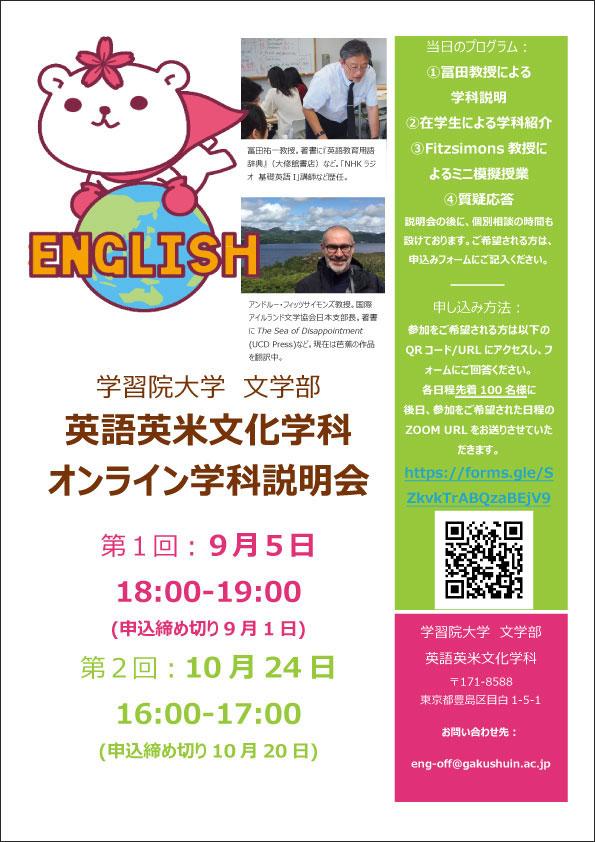 学習院大学文学部英語英米文化学科でオンライン学科説明会を開催