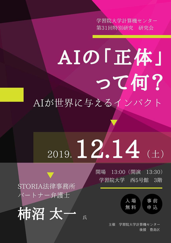 学習院大学が12月14日に公開講座「AIの『正体』って何? ―AIが世界にもたらすインパクト」を開催