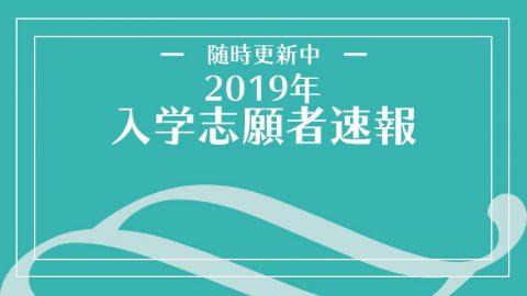2019年 入学志願者速報