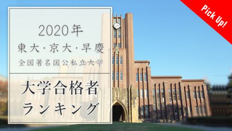 2020年 大学合格者 高校別ランキング