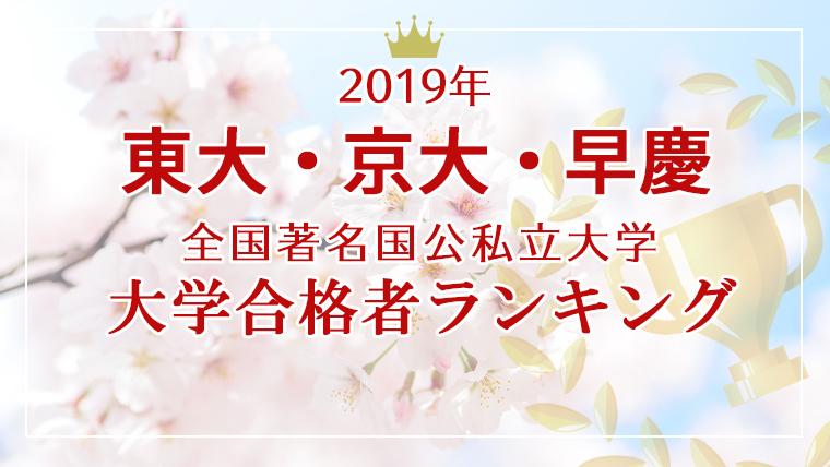 【随時更新中】2019年 大学合格者 高校別ランキング