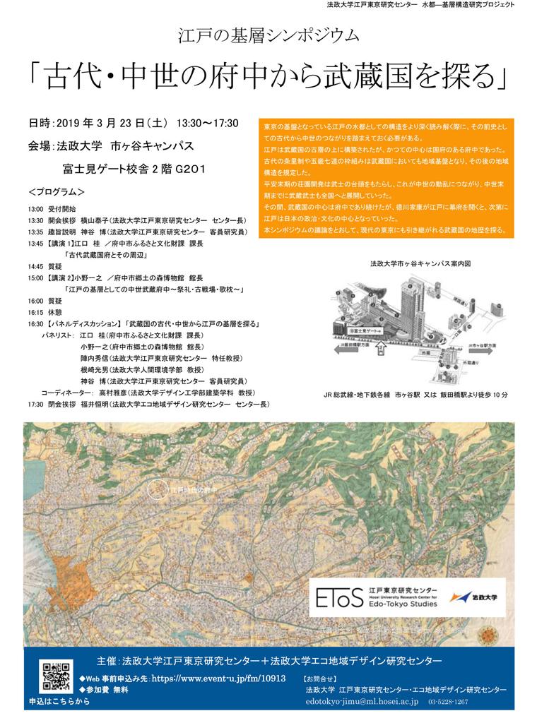 法政大学 江戸の基層シンポジウム「古代・中世の府中から武蔵国を探る」 ―3月23日(土)市ケ谷キャンパスで開催