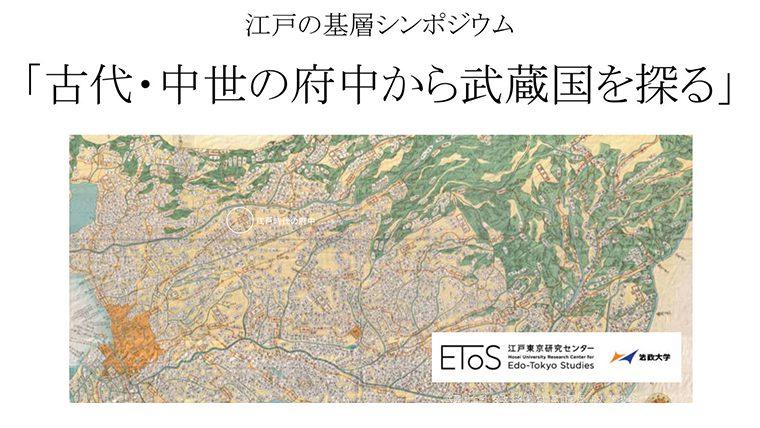 江戸の基層シンポジウム「古代・中世の府中から武蔵国を探る」