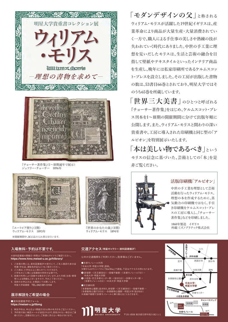 貴重書コレクション展リーフレット(うら)