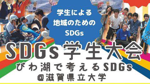 滋賀県立大学が3月16日に「SDGs学生大会~びわ湖で考えるSDGs~」を開催―全国からSDGsに取り組む学生が集結