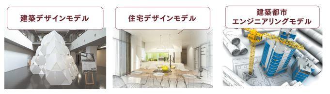 明星大学が2020年4月「建築学部」を開設 ~「総合大学の中の建築学部」に強み