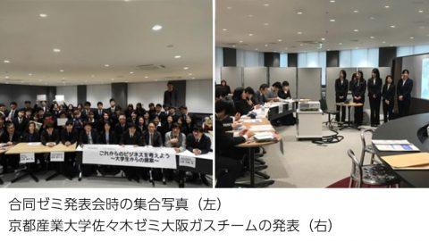 京都産業大学と関西大学が「大学の枠を超えたゼミ活動」で地域や企業の課題に挑戦