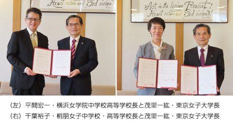 東京女子大学が横浜女学院中学校高等学校、桐朋女子中学校・高等学校と高大連携協定を締結