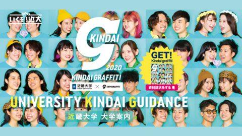 大学案内『KINDAI GRAFFITI 2020』完成 1015人の学生をゲリラ取材 ~全国有名書店でも発売